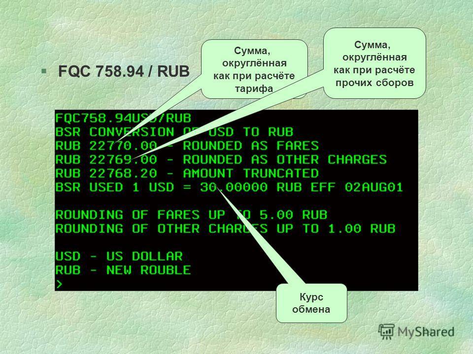 24 §FQC 758.94 / RUB Сумма, округлённая как при расчёте тарифа Сумма, округлённая как при расчёте прочих сборов Курс обмена