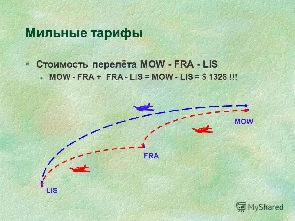 28 FRA MOW LIS Мильные тарифы §Стоимость перелёта MOW - FRA - LIS l MOW - FRA + FRA - LIS = MOW - LIS = $ 1328 !!!