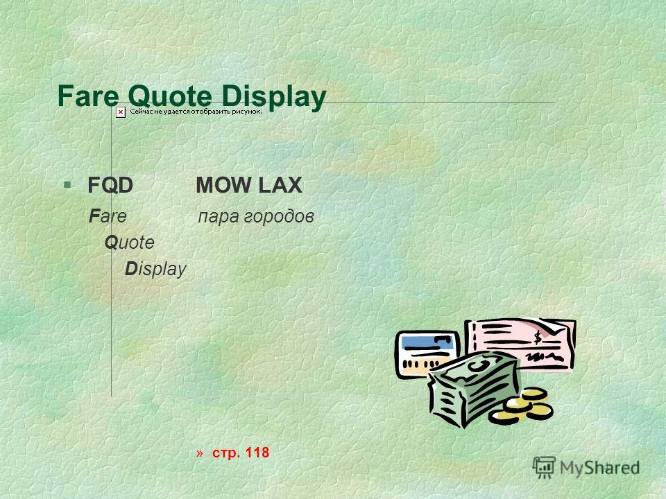 4 Fare Quote Display §FQD MOW LAX Fare пара городов Quote Display »стр. 118