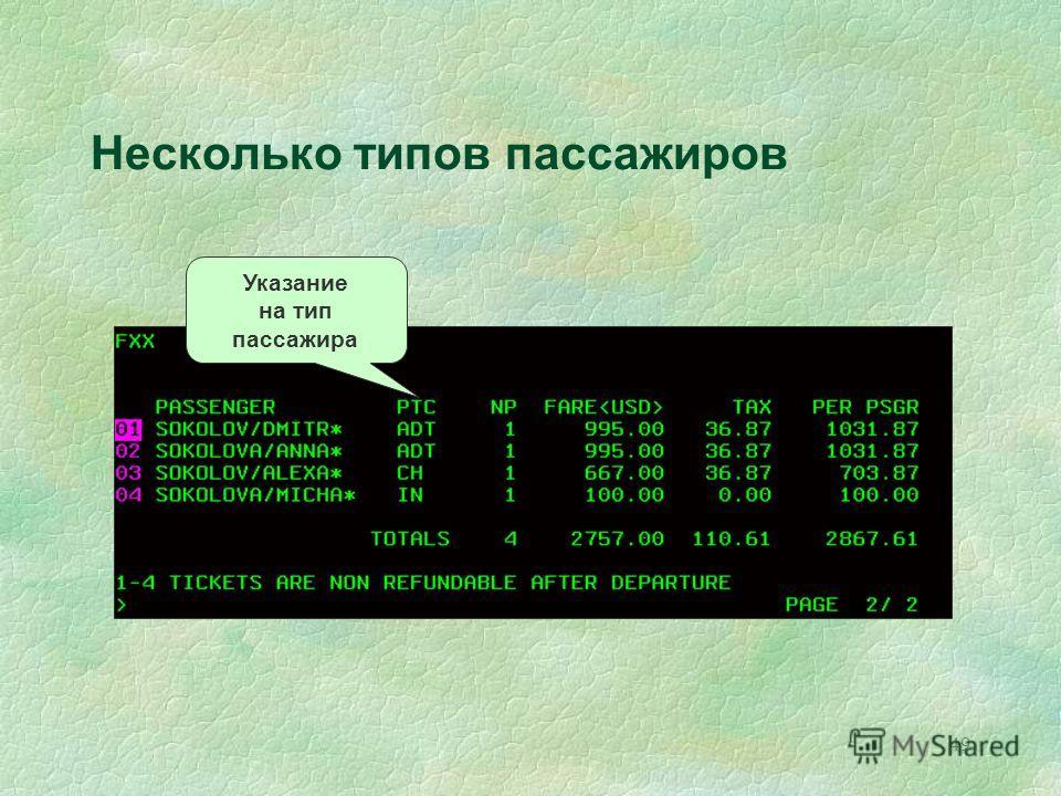 49 Несколько типов пассажиров Указание на тип пассажира
