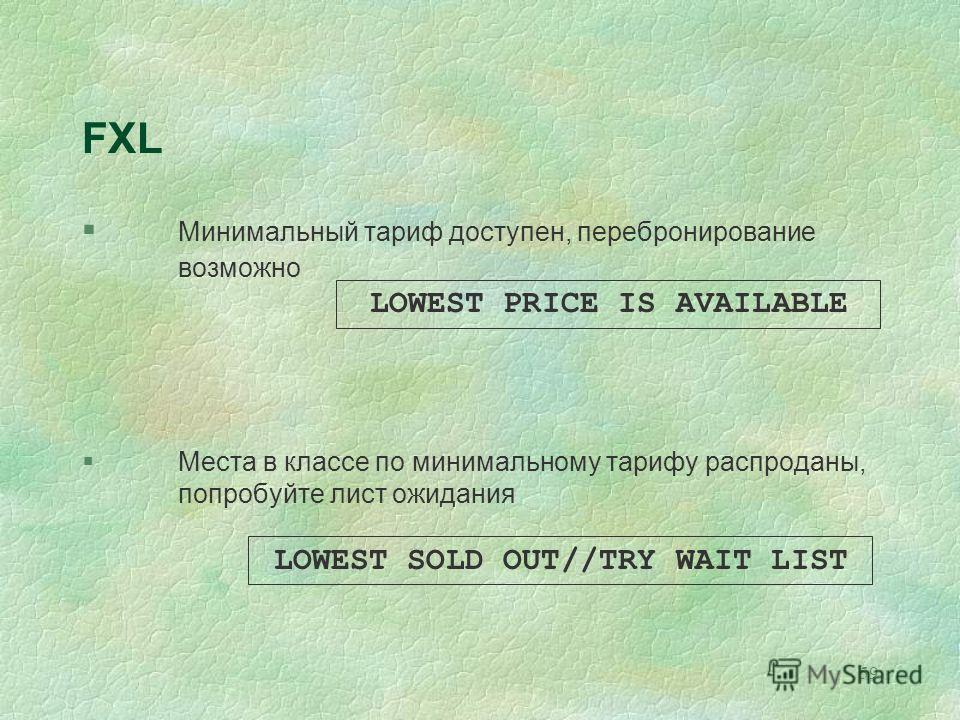 59 FXL Минимальный тариф доступен, перебронирование возможно LOWEST PRICE IS AVAILABLE Места в классе по минимальному тарифу распроданы, попробуйте лист ожидания LOWEST SOLD OUT//TRY WAIT LIST