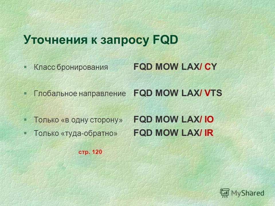 7 Уточнения к запросу FQD §Класс бронирования FQD MOW LAX/ CY §Глобальное направление FQD MOW LAX/ VTS §Только «в одну сторону» FQD MOW LAX/ IO §Только «туда-обратно» FQD MOW LAX/ IR стр. 120