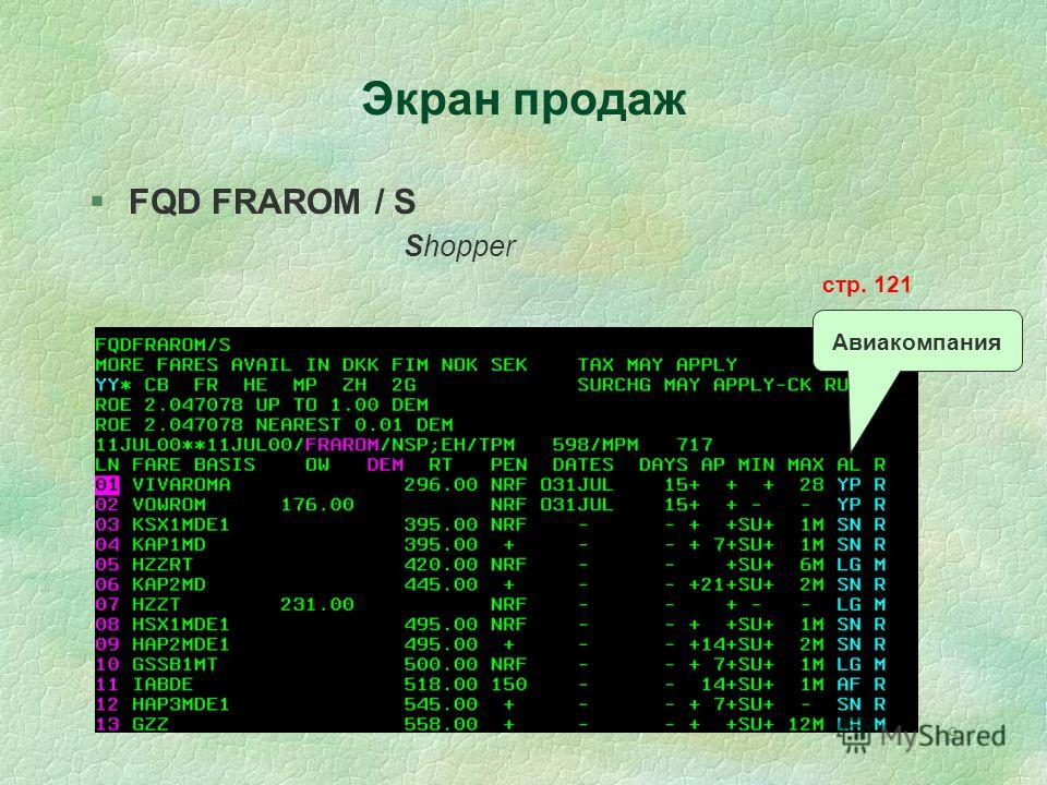 9 Экран продаж §FQD FRAROM / S Shopper стр. 121 Авиакомпания