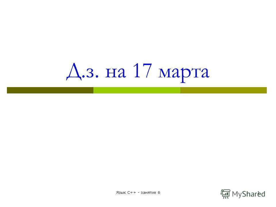 Д.з. на 17 марта Язык С++ - занятие 61