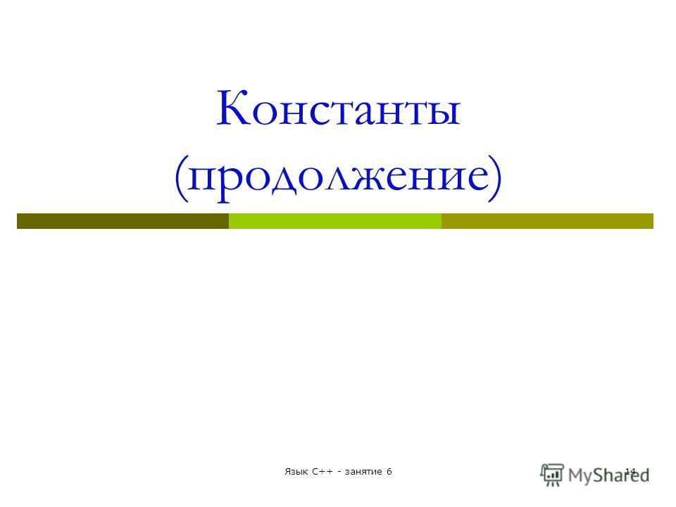 Константы (продолжение) Язык С++ - занятие 614