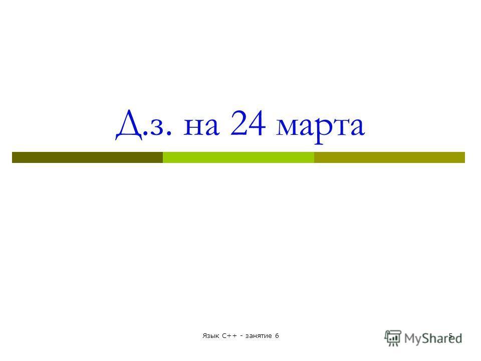 Д.з. на 24 марта Язык С++ - занятие 65