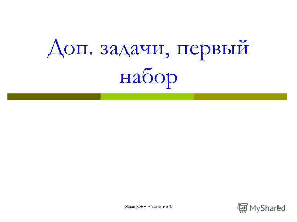 Доп. задачи, первый набор Язык С++ - занятие 69