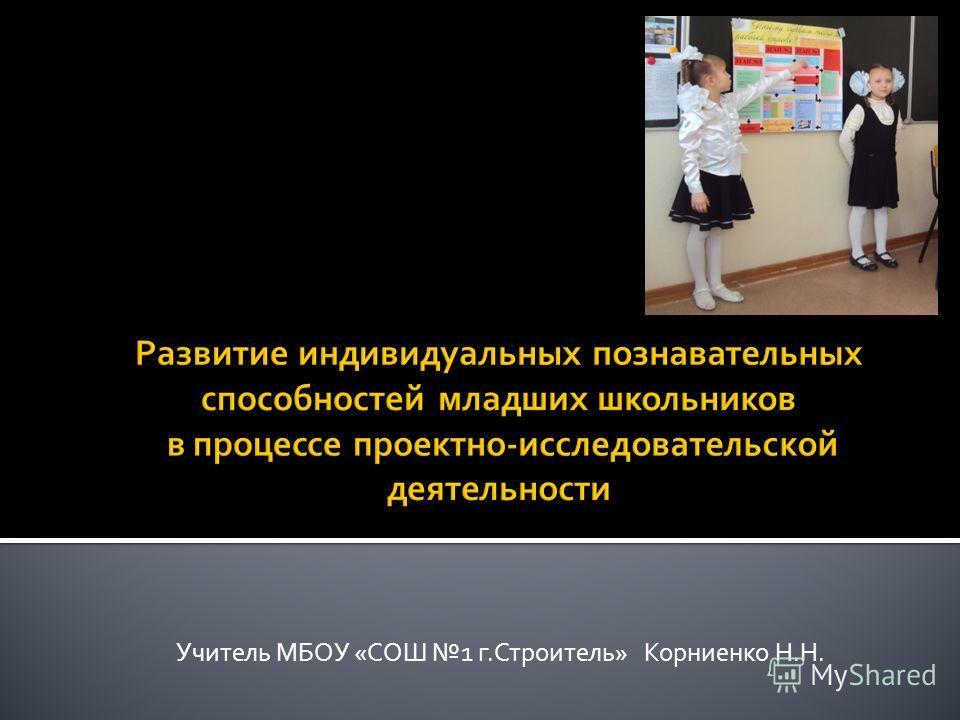 Учитель МБОУ «СОШ 1 г.Строитель» Корниенко Н.Н.