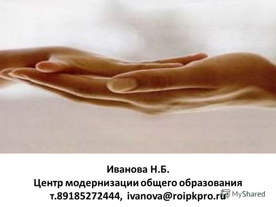 Иванова Н.Б. Центр модернизации общего образования т.89185272444, ivanova@roipkpro.ru