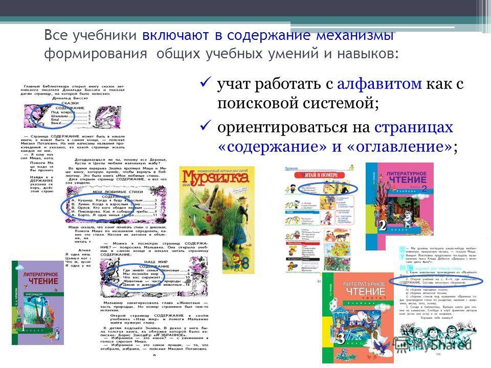 Все учебники включают в содержание механизмы формирования общих учебных умений и навыков: учат работать с алфавитом как с поисковой системой; ориентироваться на страницах «содержание» и «оглавление»;