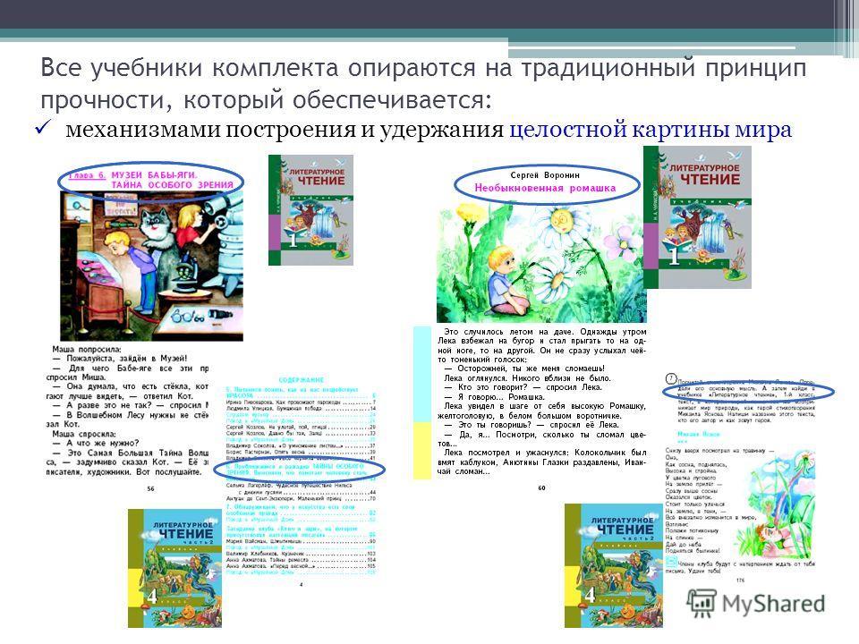 Все учебники комплекта опираются на традиционный принцип прочности, который обеспечивается: механизмами построения и удержания целостной картины мира