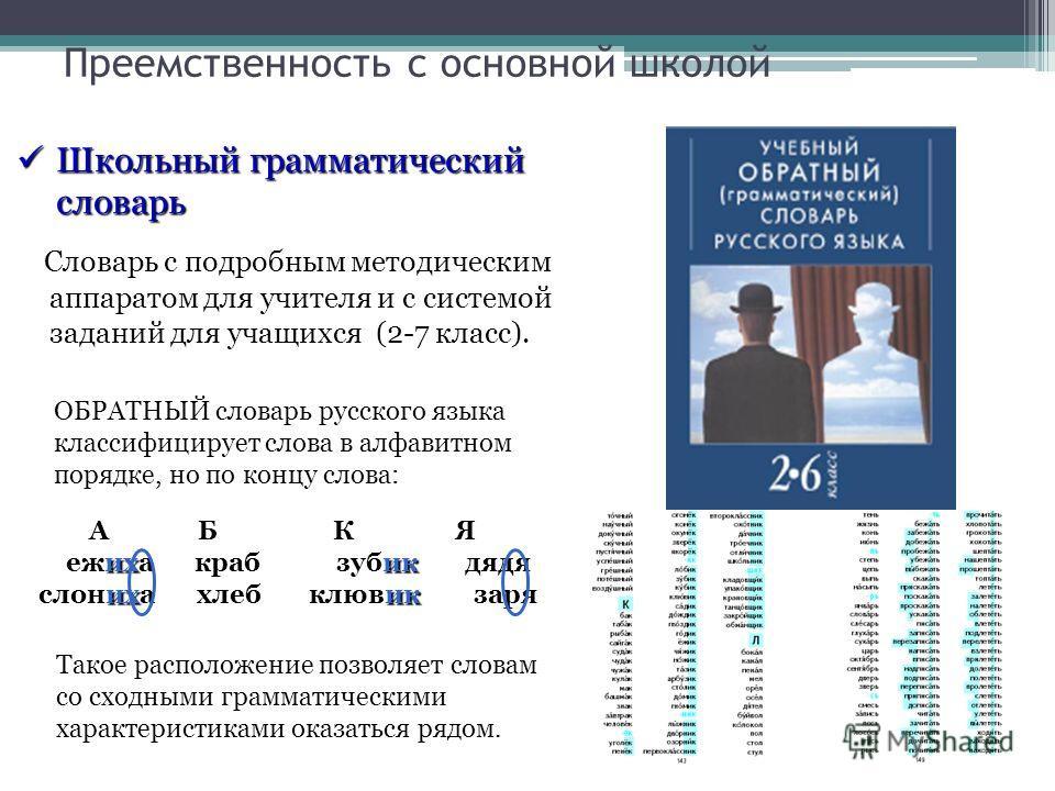 Обратный словарь русского языка 2 класс учебник н.а.чуракова