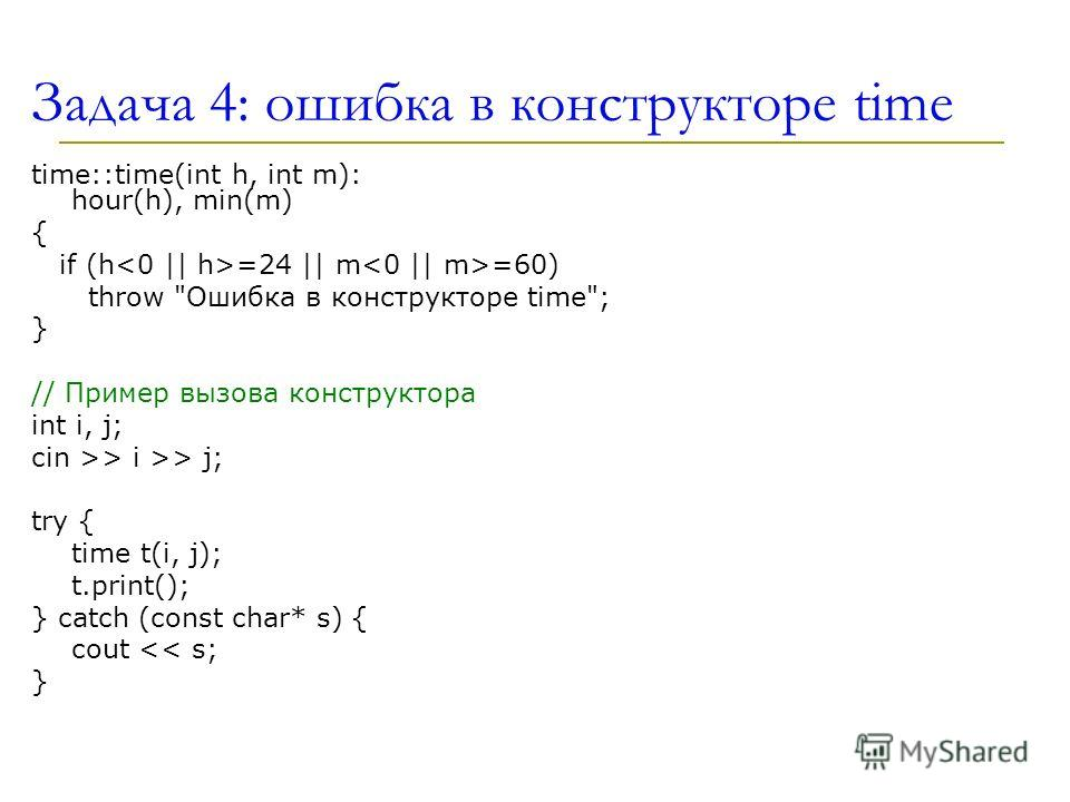 Задача 4: ошибка в конструкторе time time::time(int h, int m): hour(h), min(m) { if (h =24 || m =60) throw