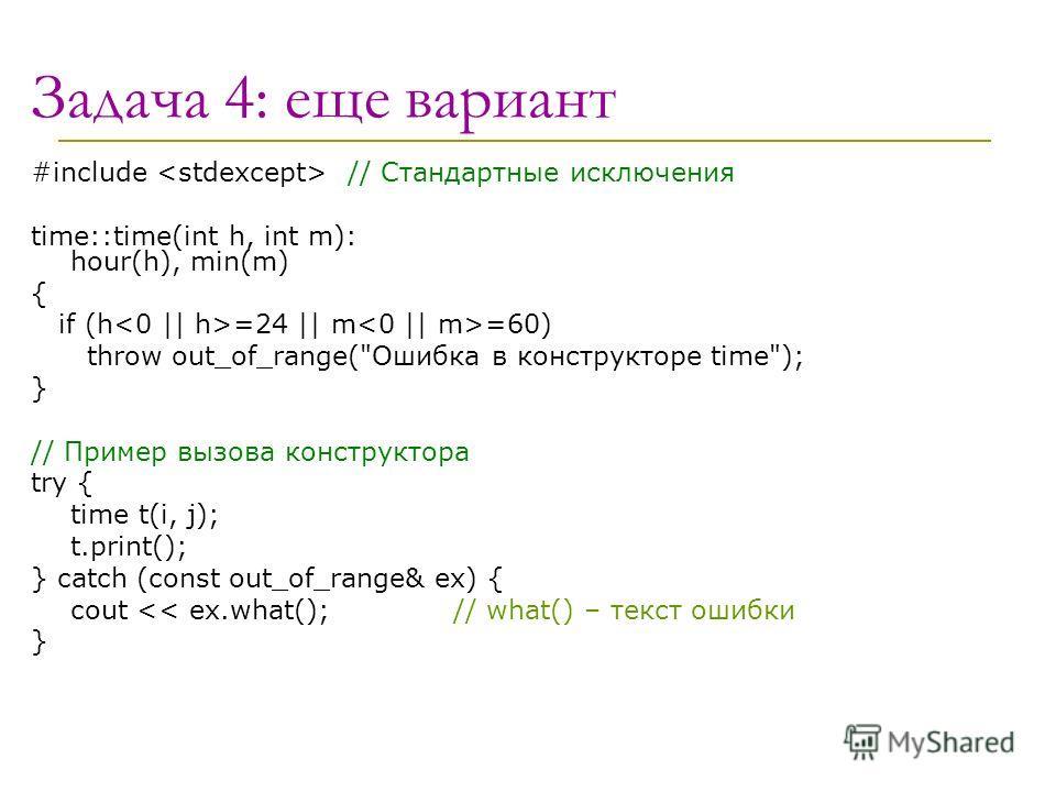Задача 4: еще вариант #include // Стандартные исключения time::time(int h, int m): hour(h), min(m) { if (h =24 || m =60) throw out_of_range(