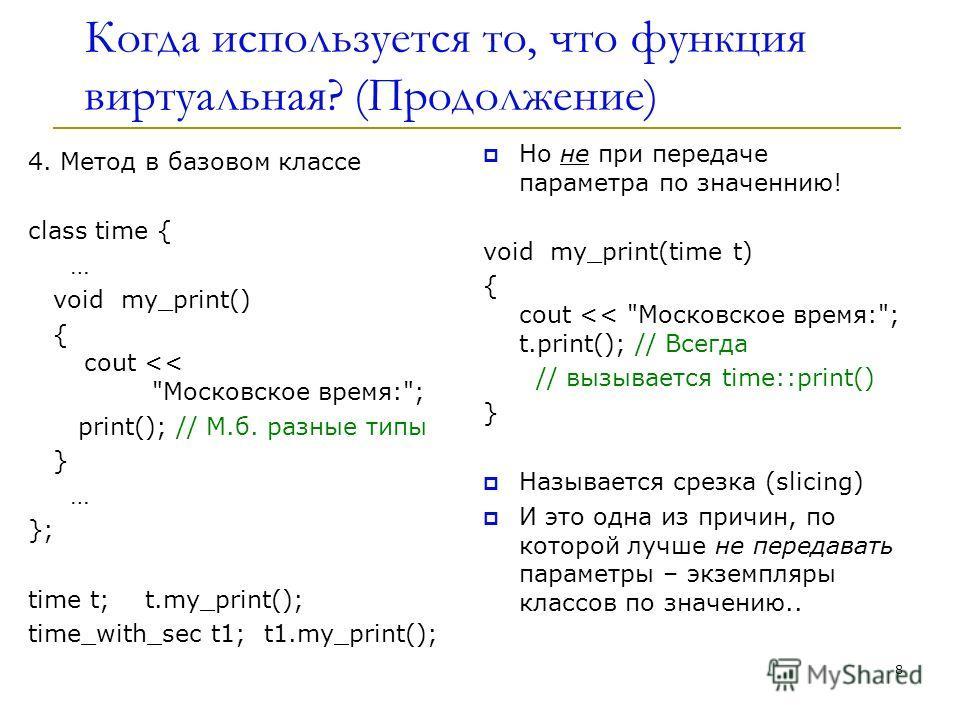 Когда используется то, что функция виртуальная? (Продолжение) 4. Метод в базовом классе class time { … void my_print() { cout