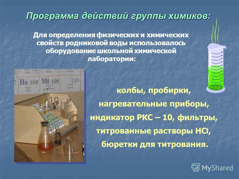 Для определения физических и химических свойств родниковой воды использовалось оборудование школьной химической лаборатории: колбы, пробирки, нагревательные приборы, индикатор РКС – 10, фильтры, титрованные растворы HC l, бюретки для титрования. Прог