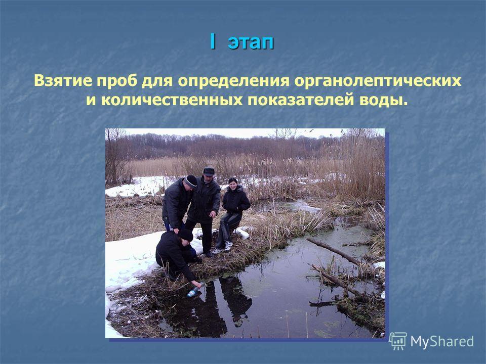 Взятие проб для определения органолептических и количественных показателей воды. I этап