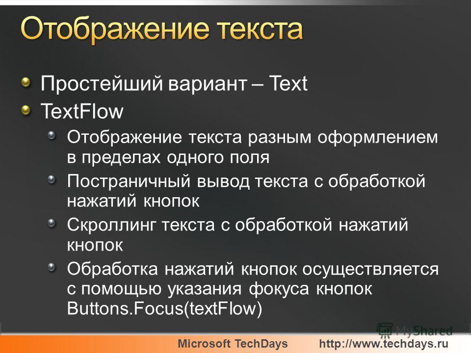 Простейший вариант – Text TextFlow Отображение текста разным оформлением в пределах одного поля Постраничный вывод текста с обработкой нажатий кнопок Скроллинг текста с обработкой нажатий кнопок Обработка нажатий кнопок осуществляется с помощью указа