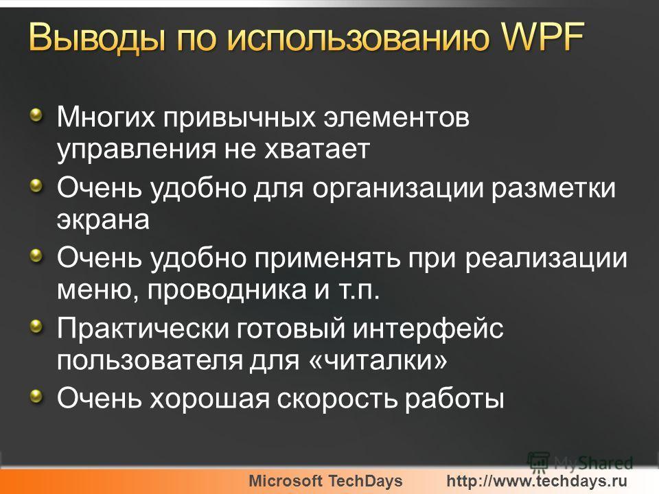 Microsoft TechDayshttp://www.techdays.ru Многих привычных элементов управления не хватает Очень удобно для организации разметки экрана Очень удобно применять при реализации меню, проводника и т.п. Практически готовый интерфейс пользователя для «читал