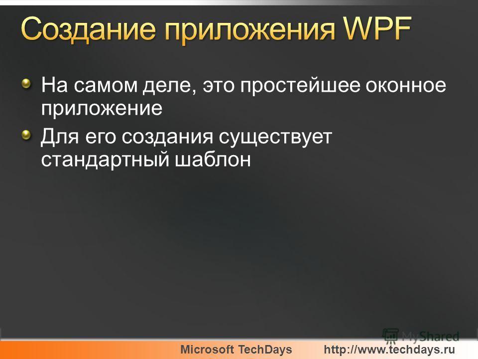 Microsoft TechDayshttp://www.techdays.ru На самом деле, это простейшее оконное приложение Для его создания существует стандартный шаблон