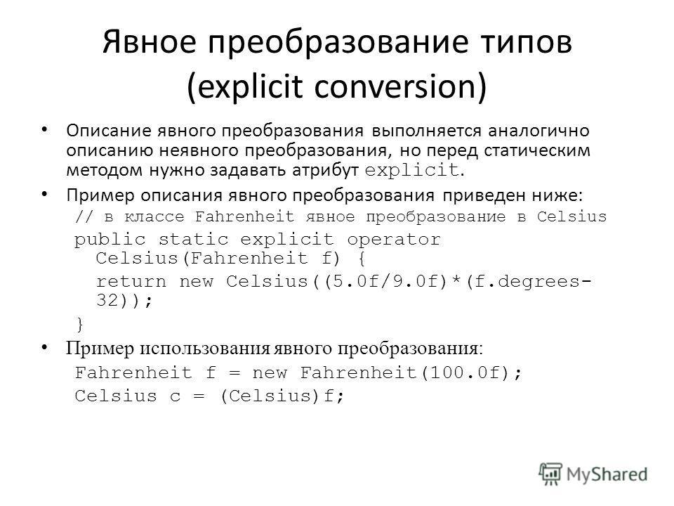 Явное преобразование типов (explicit conversion) Описание явного преобразования выполняется аналогично описанию неявного преобразования, но перед статическим методом нужно задавать атрибут explicit. Пример описания явного преобразования приведен ниже