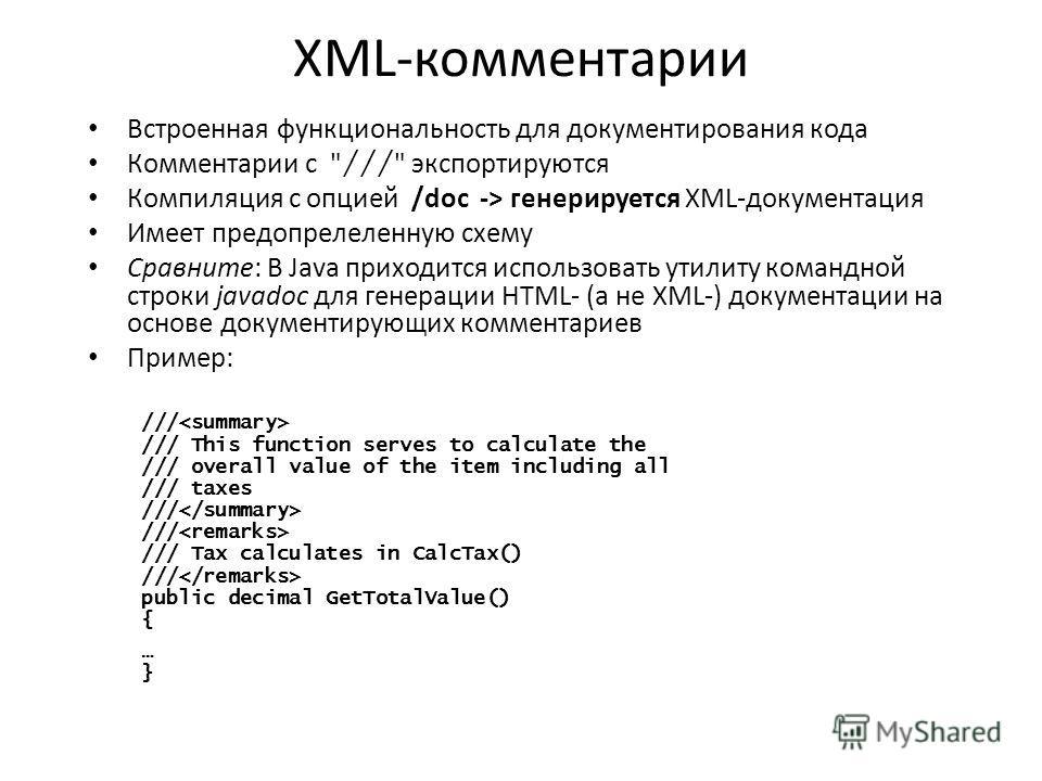 XML-комментарии Встроенная функциональность для документирования кода Комментарии с
