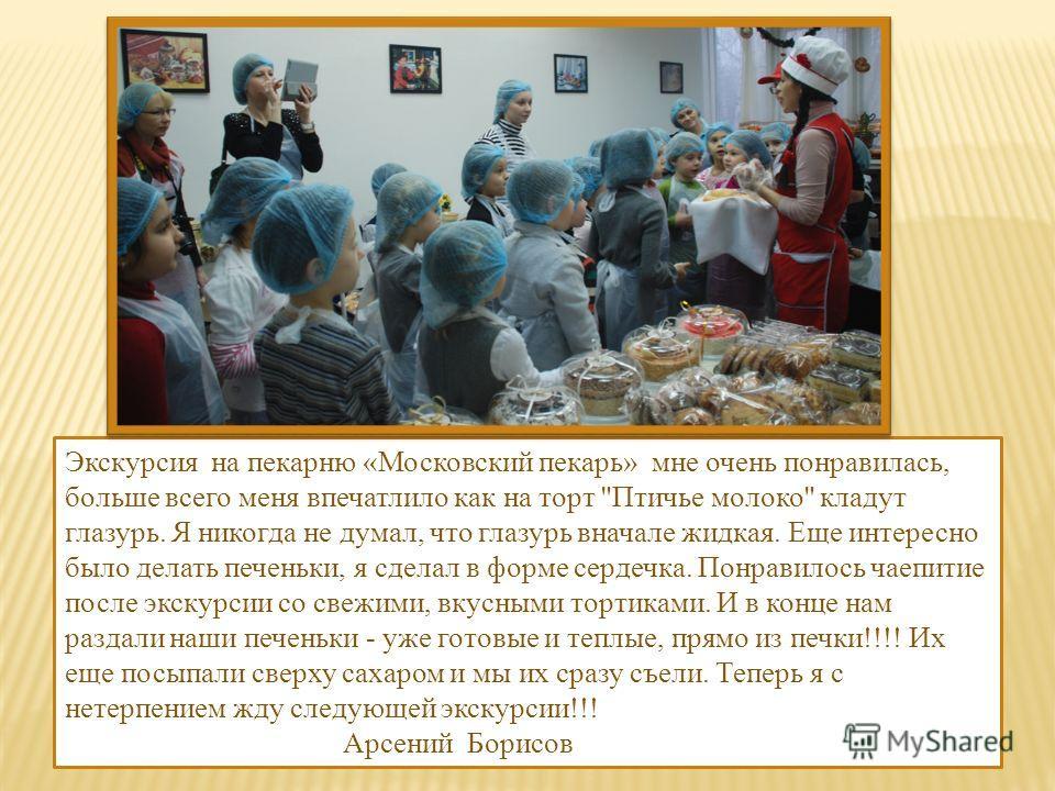 Экскурсия на пекарню «Московский пекарь» мне очень понравилась, больше всего меня впечатлило как на торт