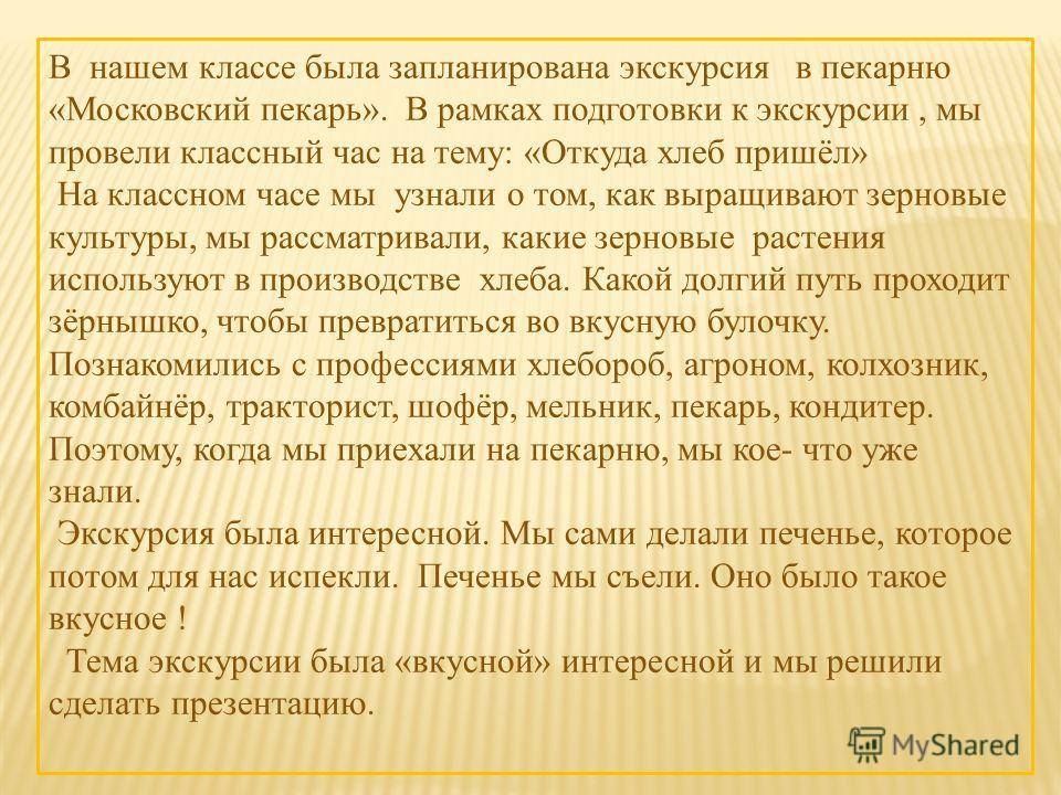 В нашем классе была запланирована экскурсия в пекарню «Московский пекарь». В рамках подготовки к экскурсии, мы провели классный час на тему: «Откуда хлеб пришёл» На классном часе мы узнали о том, как выращивают зерновые культуры, мы рассматривали, ка