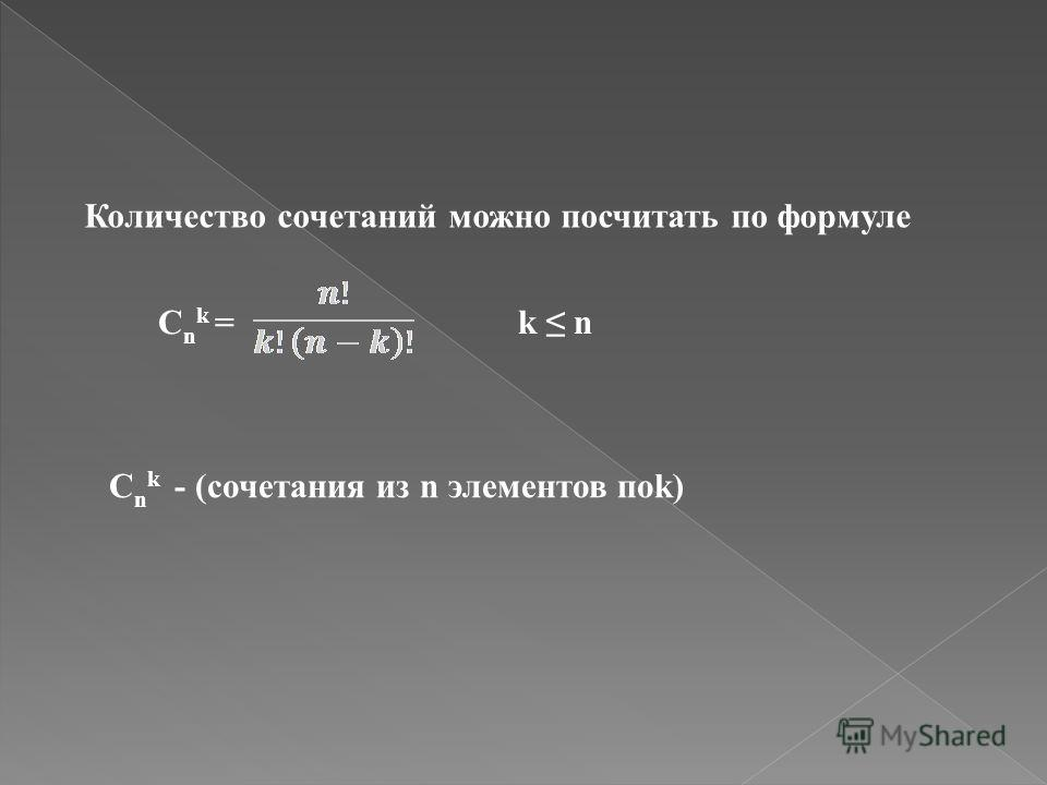 Количество сочетаний можно посчитать по формуле C n k = k n C n k - (сочетания из n элементов поk)