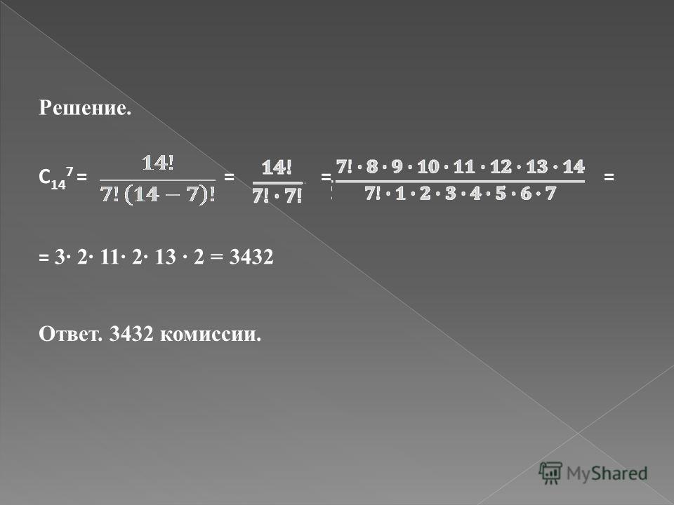 Решение. C 14 7 = = = = = 3 2 11 2 13 2 = 3432 Ответ. 3432 комиссии.