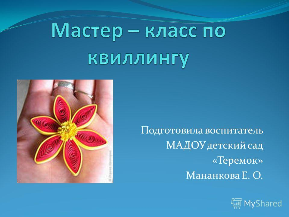 Подготовила воспитатель МАДОУ детский сад «Теремок» Мананкова Е. О.