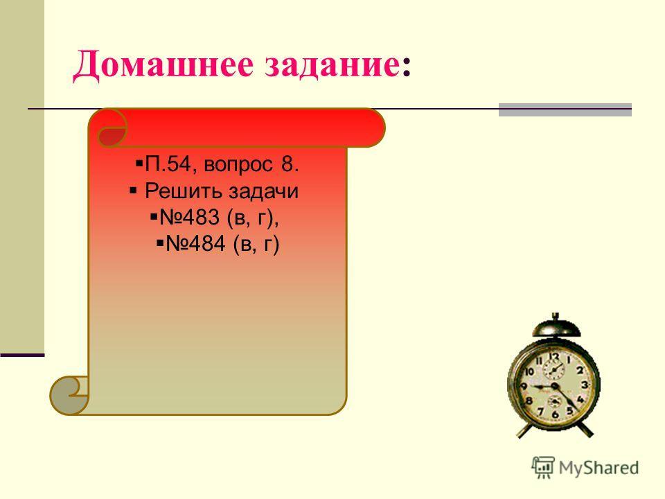 Домашнее задание: П.54, вопрос 8. Решить задачи 483 (в, г), 484 (в, г)