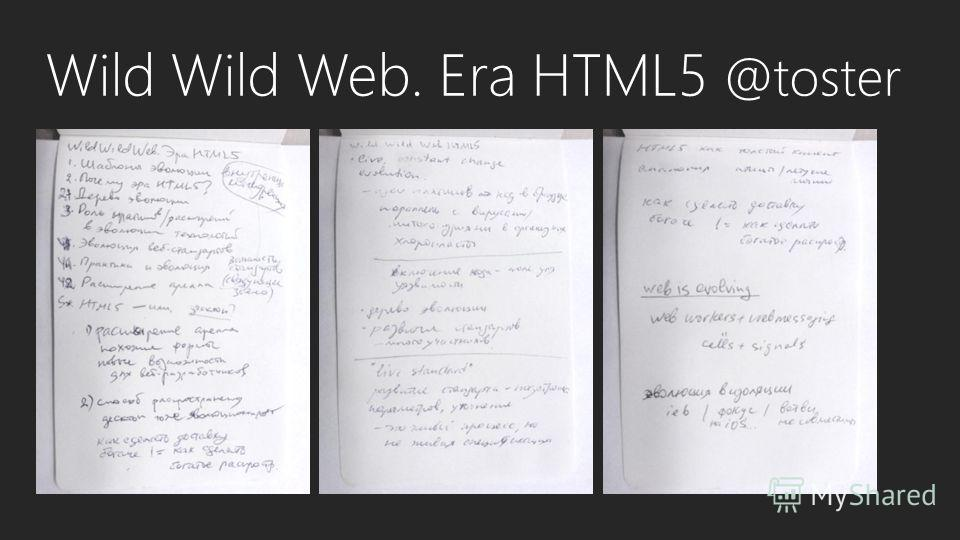 Wild Wild Web. Era HTML5 @toster