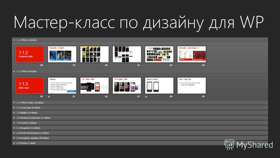 Мастер-класс по дизайну для WP
