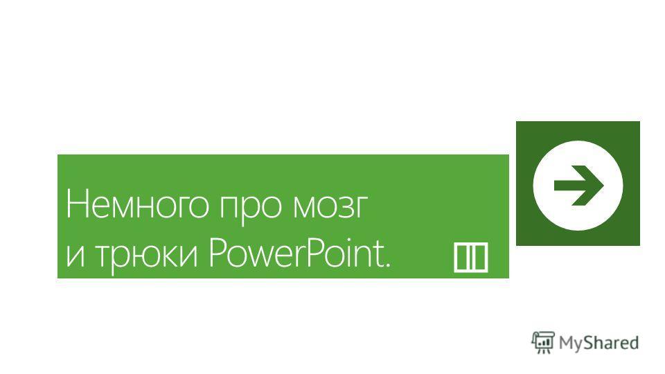 Немного про мозг и трюки PowerPoint.