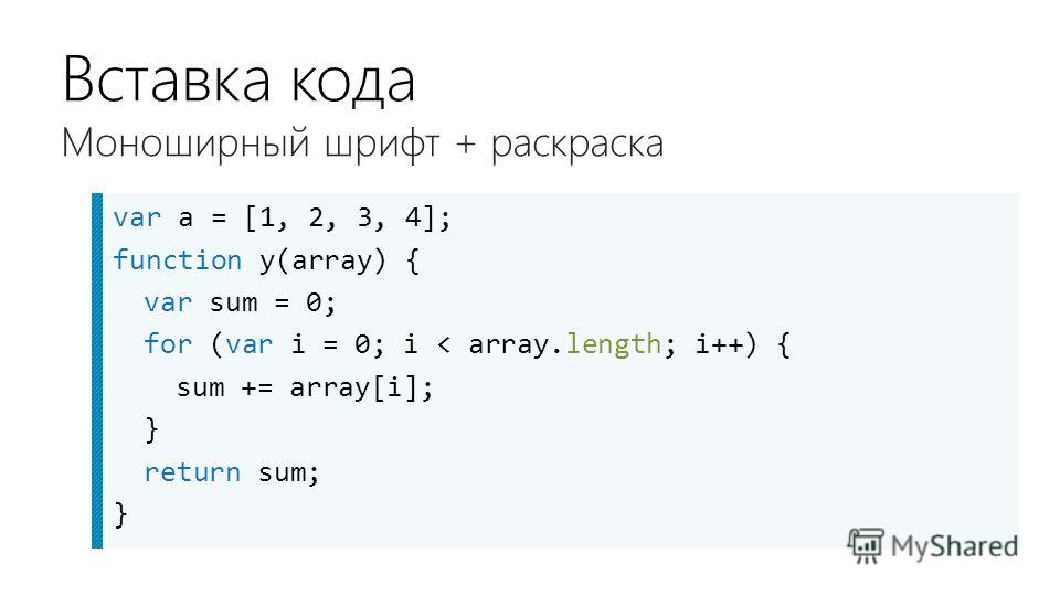 var a = [1, 2, 3, 4]; function y(array) { var sum = 0; for (var i = 0; i < array.length; i++) { sum += array[i]; } return sum; } Вставка кода Моноширный шрифт + раскраска