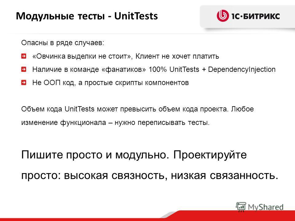 Модульные тесты - UnitTests Опасны в ряде случаев: «Овчинка выделки не стоит», Клиент не хочет платить Наличие в команде «фанатиков» 100% UnitTests + DependencyInjection Не ООП код, а простые скрипты компонентов Объем кода UnitTests может превысить о