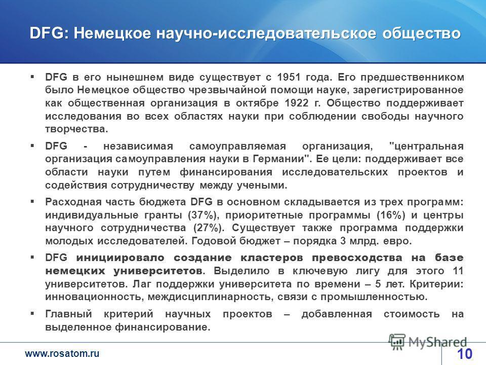 www.rosatom.ru DFG: Немецкое научно-исследовательское общество 10 DFG в его нынешнем виде существует с 1951 года. Его предшественником было Немецкое общество чрезвычайной помощи науке, зарегистрированное как общественная организация в октябре 1922 г.