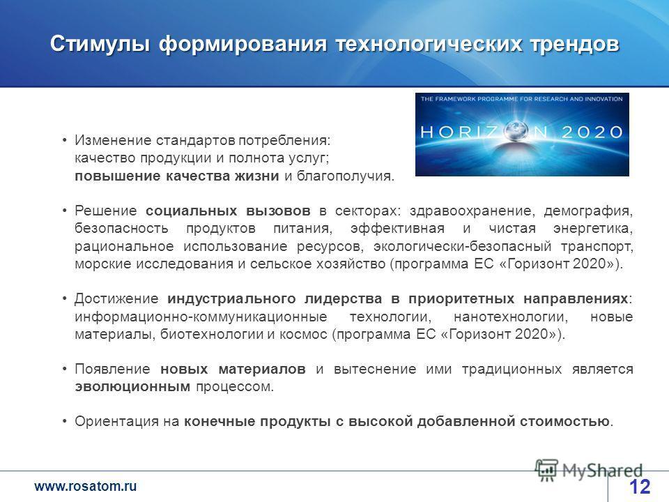 www.rosatom.ru Стимулы формирования технологических трендов 12 Изменение стандартов потребления: качество продукции и полнота услуг; повышение качества жизни и благополучия. Решение социальных вызовов в секторах: здравоохранение, демография, безопасн