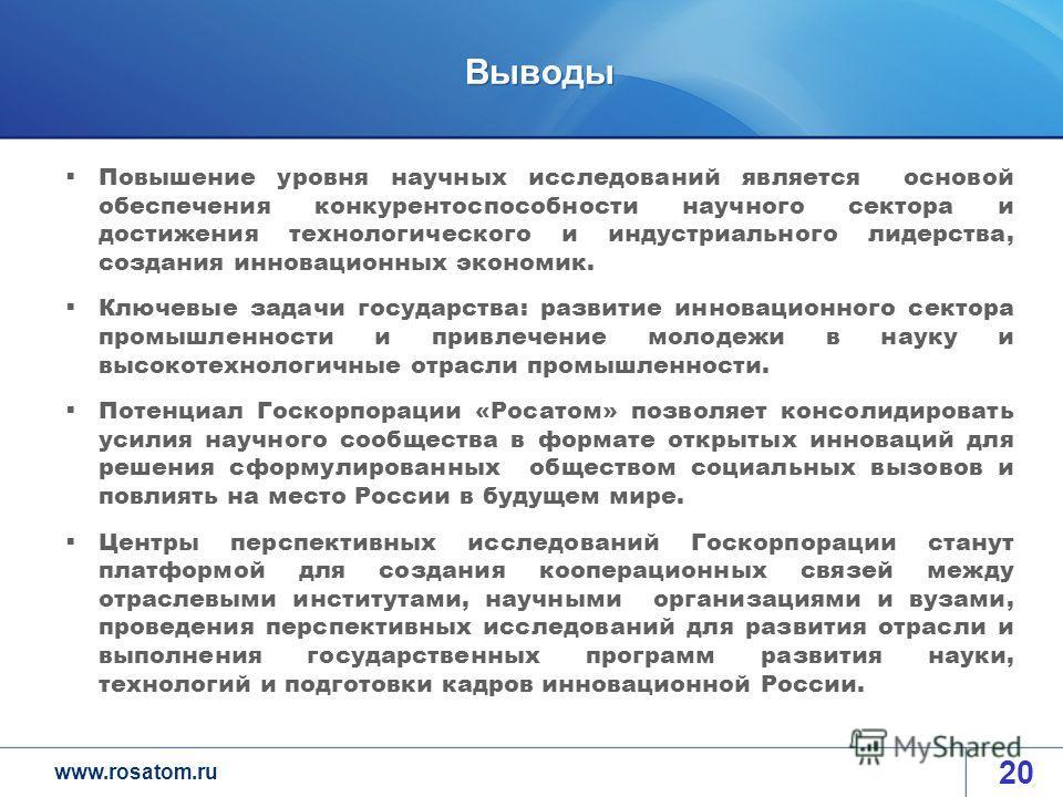 www.rosatom.ru Выводы 20 Повышение уровня научных исследований является основой обеспечения конкурентоспособности научного сектора и достижения технологического и индустриального лидерства, создания инновационных экономик. Ключевые задачи государства