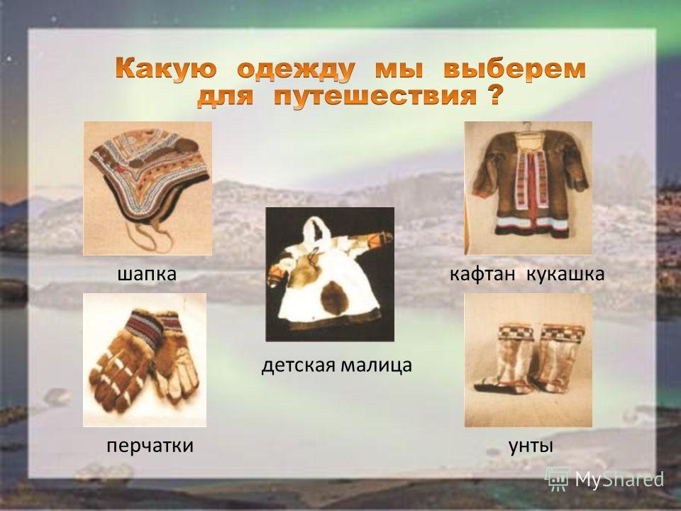шапка перчатки кафтан кукашка унты детская малица