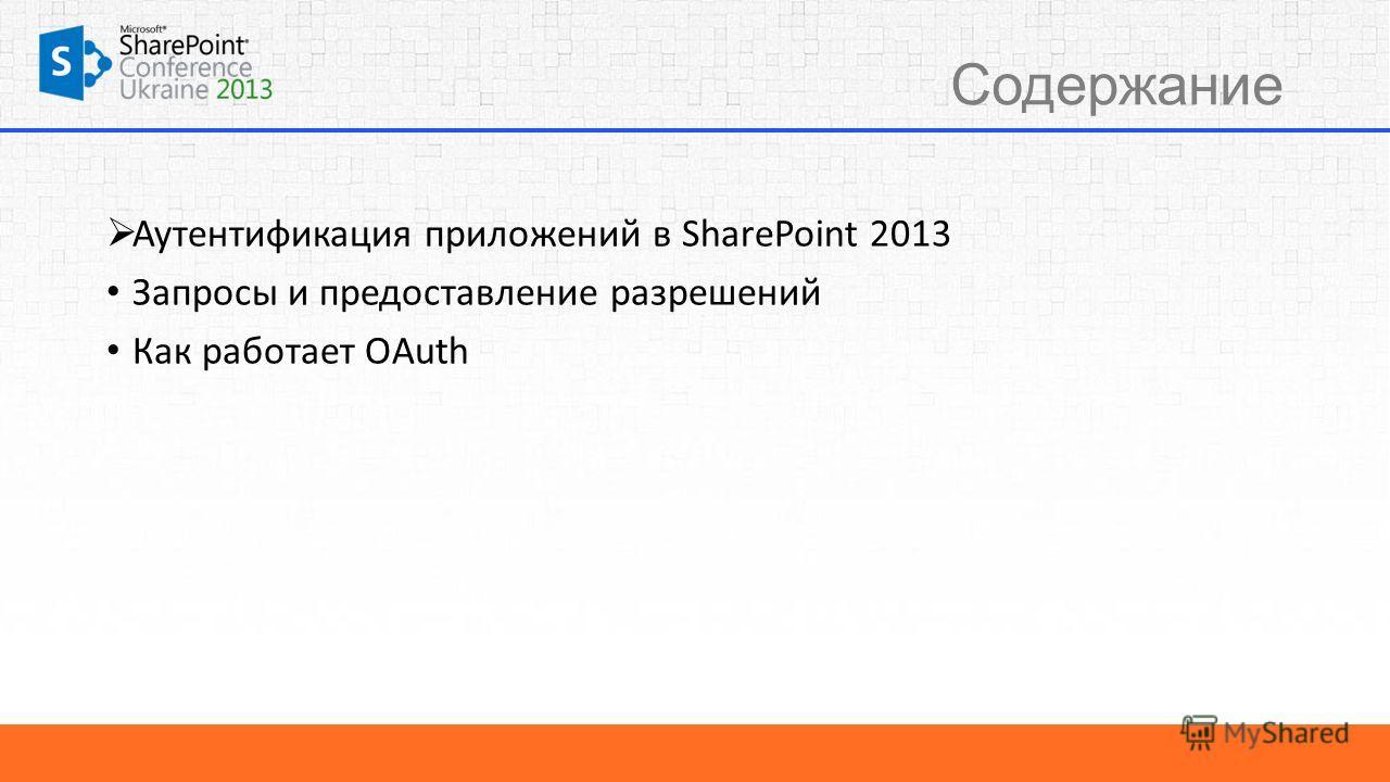Содержание Аутентификация приложений в SharePoint 2013 Запросы и предоставление разрешений Как работает OAuth