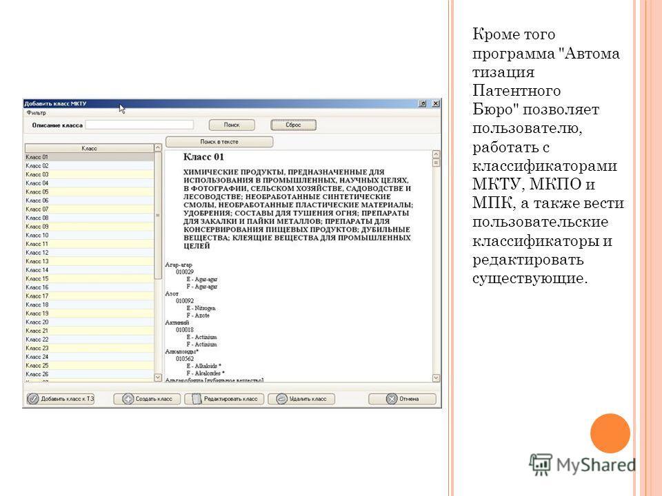 Кроме того программа Автома тизация Патентного Бюро позволяет пользователю, работать с классификаторами МКТУ, МКПО и МПК, а также вести пользовательские классификаторы и редактировать существующие.
