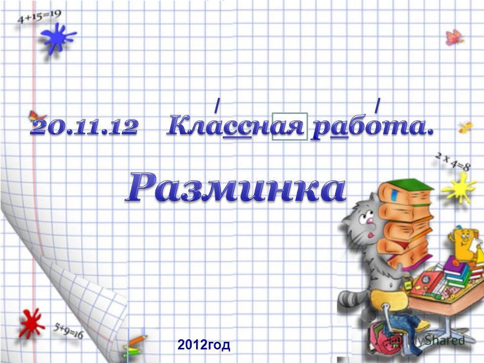 2012год
