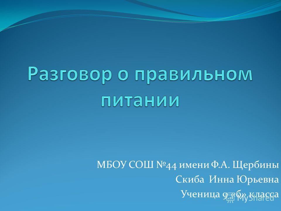 МБОУ СОШ 44 имени Ф.А. Щербины Скиба Инна Юрьевна Ученица 9 «б» класса