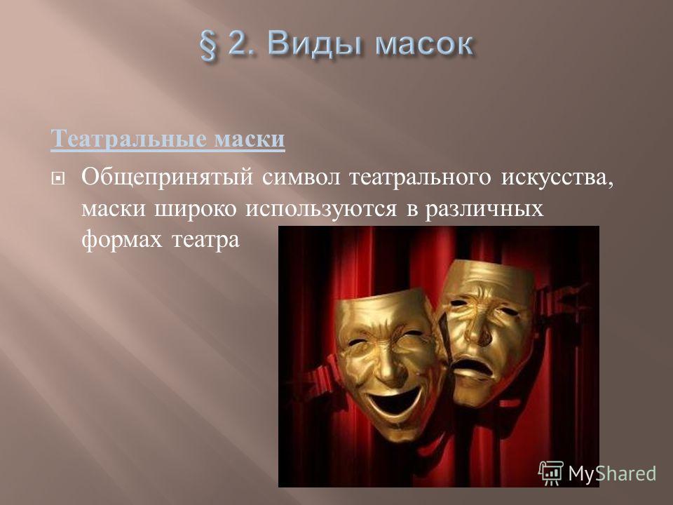 Театральные маски Общепринятый символ театрального искусства, маски широко используются в различных формах театра