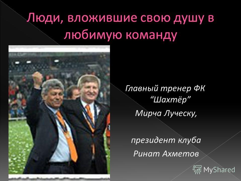Главный тренер ФК Шахтёр Мирча Луческу, президент клуба Ринат Ахметов