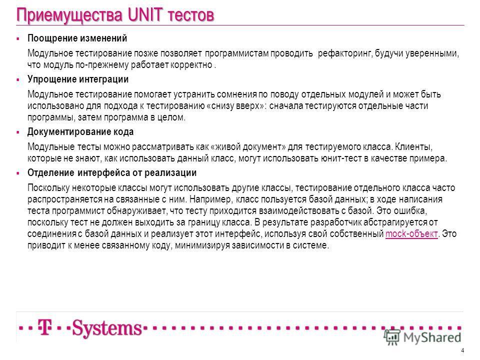 Приемущества UNIT тестов Поощрение изменений Модульное тестирование позже позволяет программистам проводить рефакторинг, будучи уверенными, что модуль по-прежнему работает корректно. Упрощение интеграции Модульное тестирование помогает устранить сомн