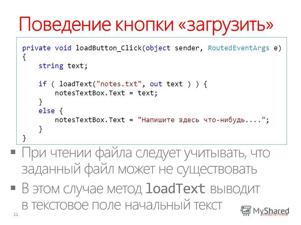 Windows Phone Поведение кнопки «загрузить» private void loadButton_Click(object sender, RoutedEventArgs e) { string text; if ( loadText(
