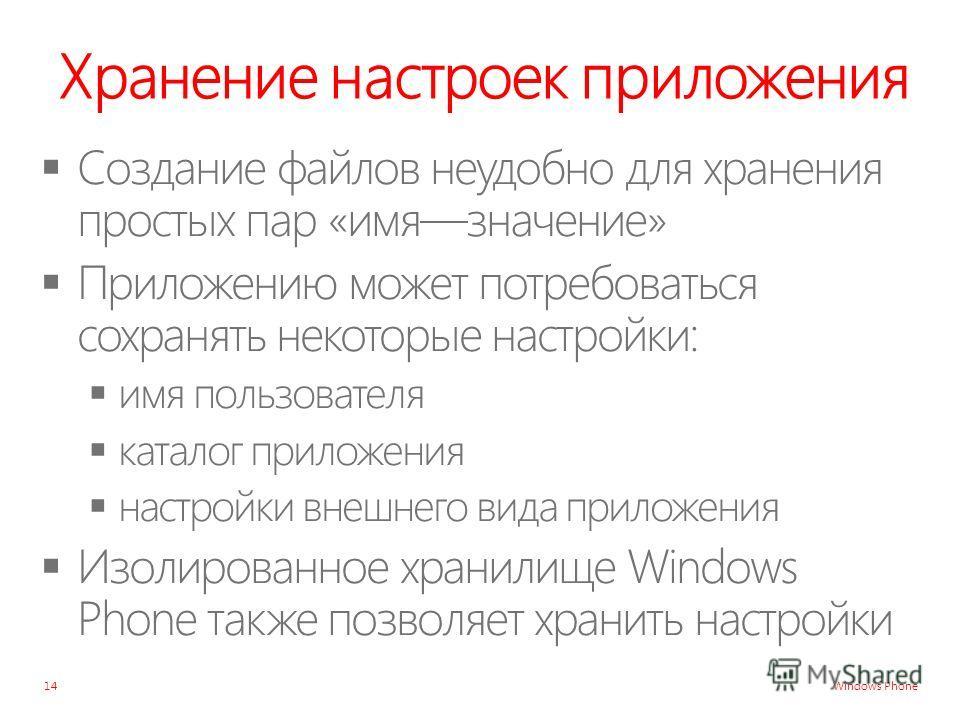Windows Phone Хранение настроек приложения 14